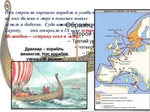 Они строили хорошие корабли и уходили на них далеко в море в поисках новых зе
