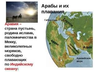 Арабы и их плавания Аравийское море Африка Аравийский полуостров Азия Гибралт