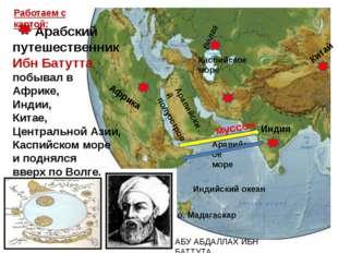 Африка Аравийский полуостров Индия о. Мадагаскар Индийский океан Китай Аравий