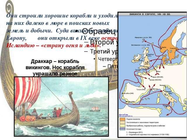 Они строили хорошие корабли и уходили на них далеко в море в поисках новых зе...