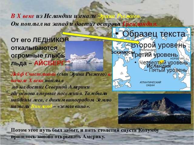 В X веке из Исландии изгнали Эрика Рыжего. Он поплыл на запад и достиг остров...