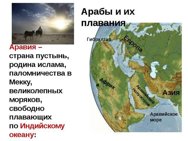 Арабы и их плавания Аравийское море Африка Аравийский полуостров Азия Гибралт...