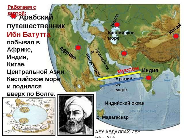 Африка Аравийский полуостров Индия о. Мадагаскар Индийский океан Китай Аравий...