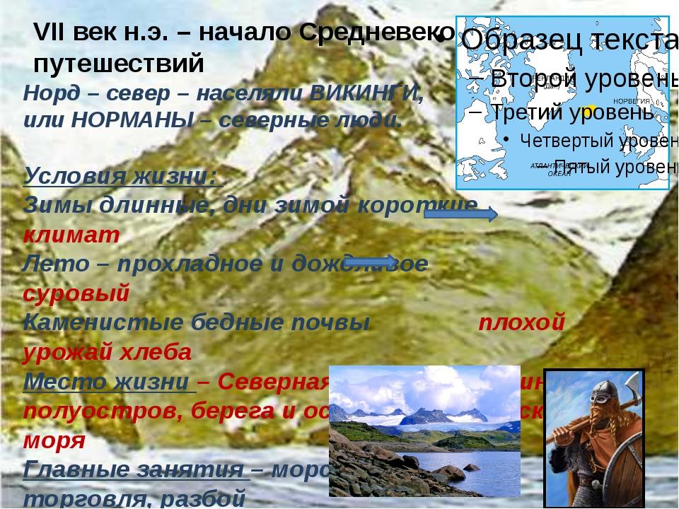 VII век н.э. – начало Средневековых путешествий Норд – север – населяли ВИКИН...