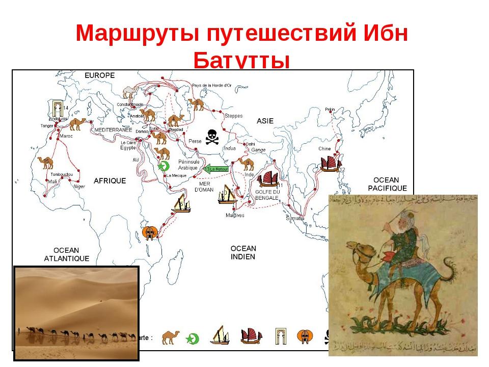 Маршруты путешествий Ибн Батутты