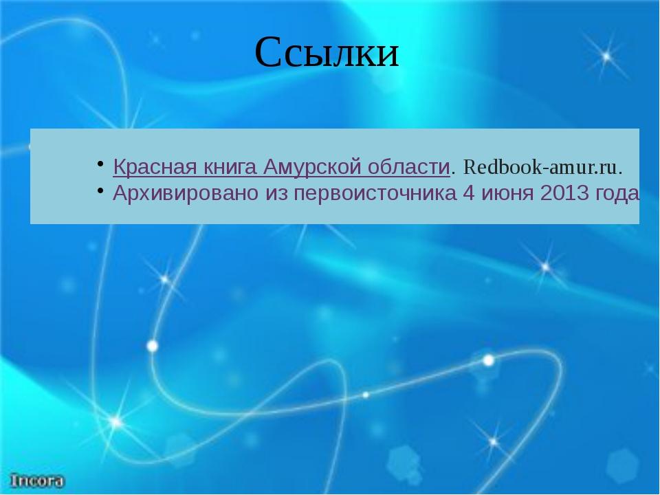 Ссылки Красная книга Амурской области. Redbook-amur.ru. Архивировано из пер...
