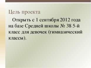 Открыть с 1 сентября 2012 года на базе Средней школы № 38 5-й класс для дево