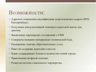 Адресное повышение квалификации педагогических кадров (ИРО, Екатеринбург). По
