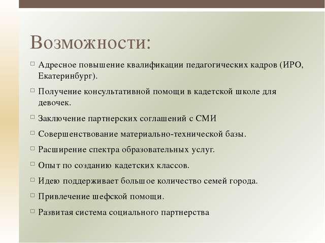Адресное повышение квалификации педагогических кадров (ИРО, Екатеринбург). По...