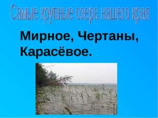 Мирное, Чертаны, Карасёвое.