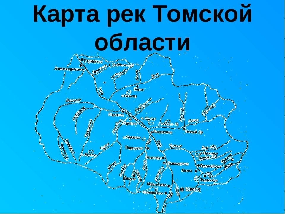 Карта рек Томской области