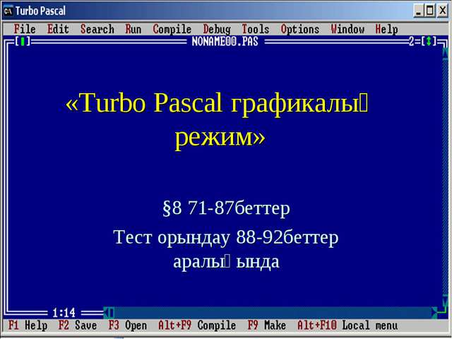 «Turbo Pascal графикалық режим» §8 71-87беттер Тест орындау 88-92беттер арал...
