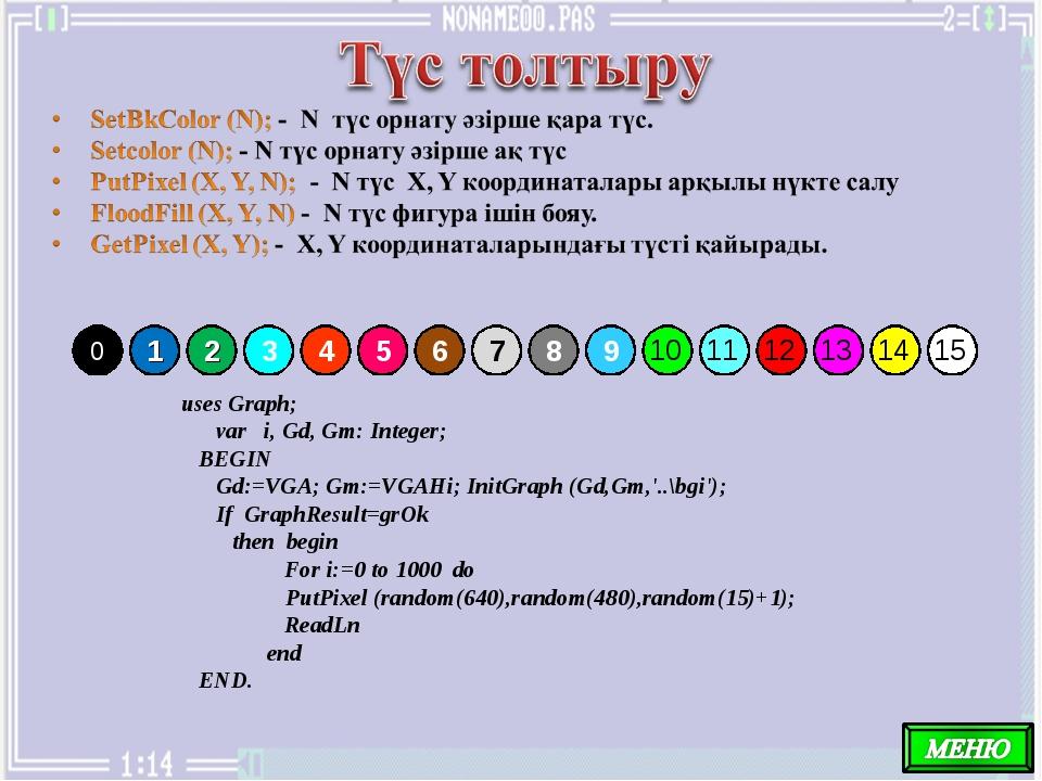 uses Graph; var i, Gd, Gm: Integer; BEGIN Gd:=VGA; Gm:=VGAHi; InitGraph (Gd,G...