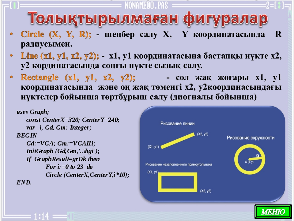 uses Graph; const CenterX=320; CenterY=240; var i, Gd, Gm: Integer; BEGIN Gd:...