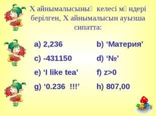 X айнымалысының келесі мәндері берілген, X айнымалысын ауызша сипатта: a) 2,2