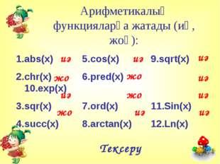 Арифметикалық функцияларға жатады (иә, жоқ): 1.abs(x)5.cos(x) 9.sqrt(x) 2