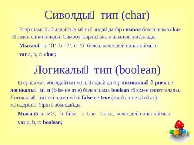 Сиволдық тип (char) Егер шама қабылдайтын мәні қандай да бір символ болса шам...