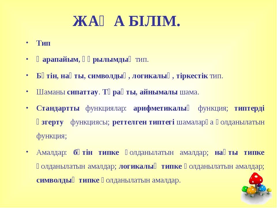 ЖАҢА БІЛІМ. Тип Қарапайым, құрылымдық тип. Бүтін, нақты, символдық, логикалық...