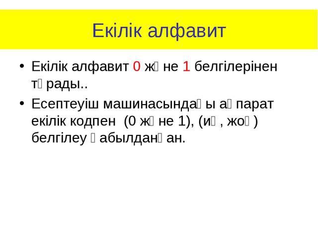 Екілік алфавит Екілік алфавит 0 және 1 белгілерінен тұрады.. Есептеуіш машина...