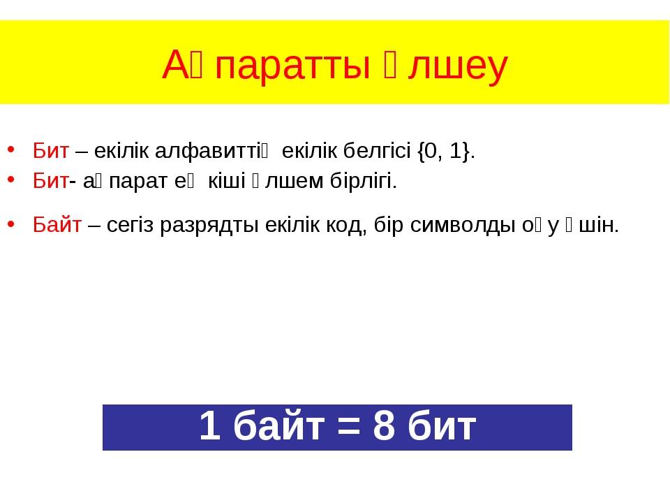 Ақпаратты өлшеу Бит – екілік алфавиттің екілік белгісі {0, 1}. Бит- ақпарат е...