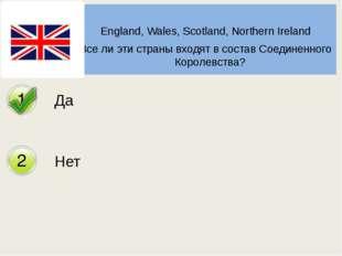 England, Wales, Scotland, Northern Ireland Все ли эти страны входят в состав