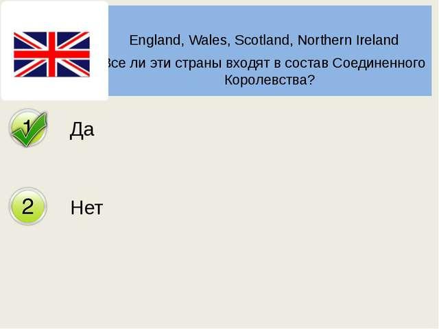 England, Wales, Scotland, Northern Ireland Все ли эти страны входят в состав...