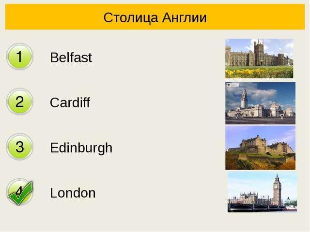 Столица Англии Belfast Cardiff Edinburgh London