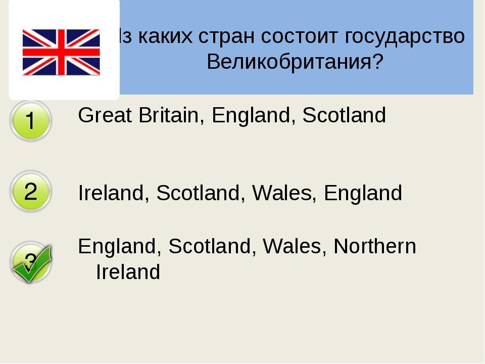 Из каких стран состоит государство Великобритания? Great Britain, England, Sc...