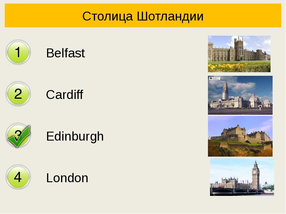 Столица Шотландии Belfast Cardiff Edinburgh London