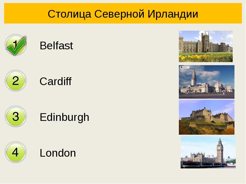 Столица Северной Ирландии Belfast Cardiff Edinburgh London