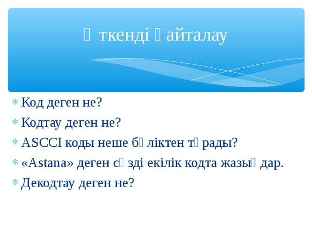 Код деген не? Кодтау деген не? ASCCI коды неше бөліктен тұрады? «Astana» деге...