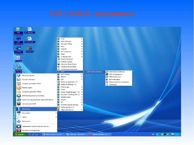 ESET NOD32 программасы