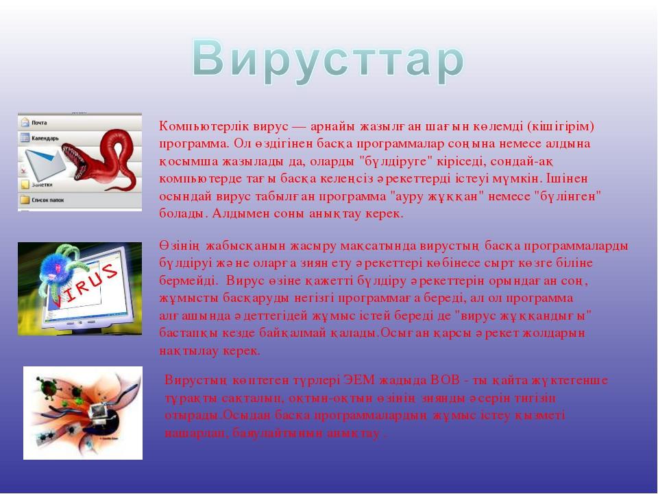 Компьютерлік вирус — арнайы жазылған шағын көлемді (кішігірім) программа. Ол...