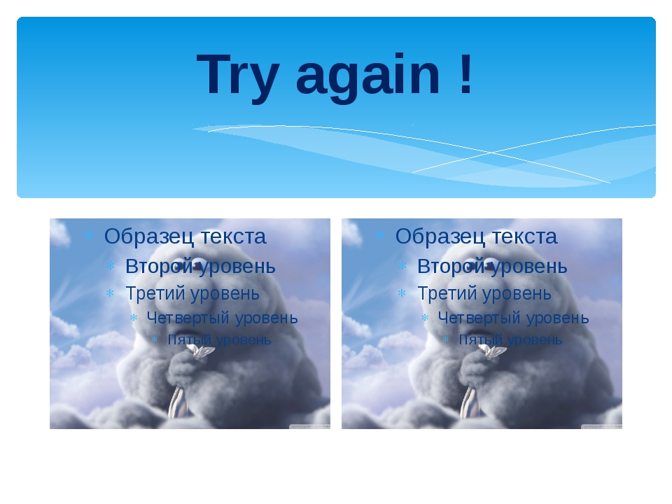 Try again !