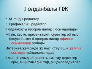 Қолданбалы ПЖ Мәтіндік редактор Графикалық редактор Қолданбалы программалар қ