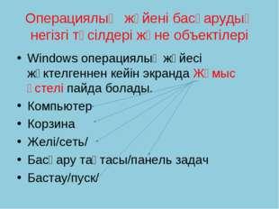 Операциялық жүйені басқарудың негізгі тәсілдері және объектілері Windows опер