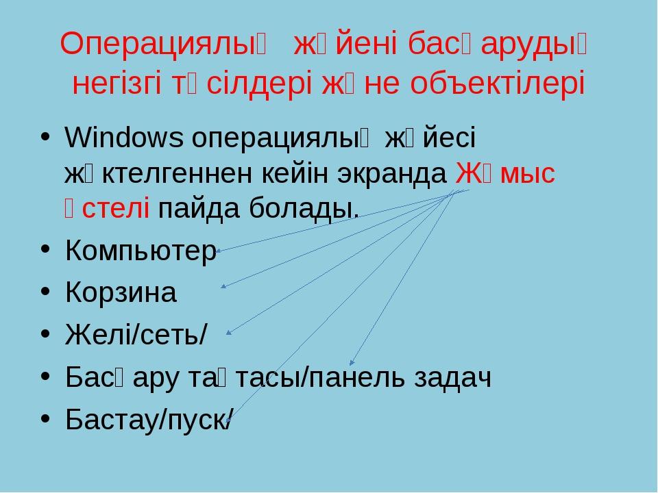Операциялық жүйені басқарудың негізгі тәсілдері және объектілері Windows опер...