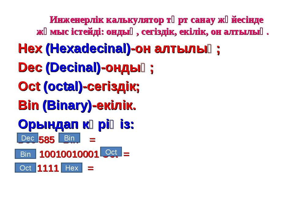 Инженерлік калькулятор төрт санау жүйесінде жұмыс істейді: ондық, сегіздік,...