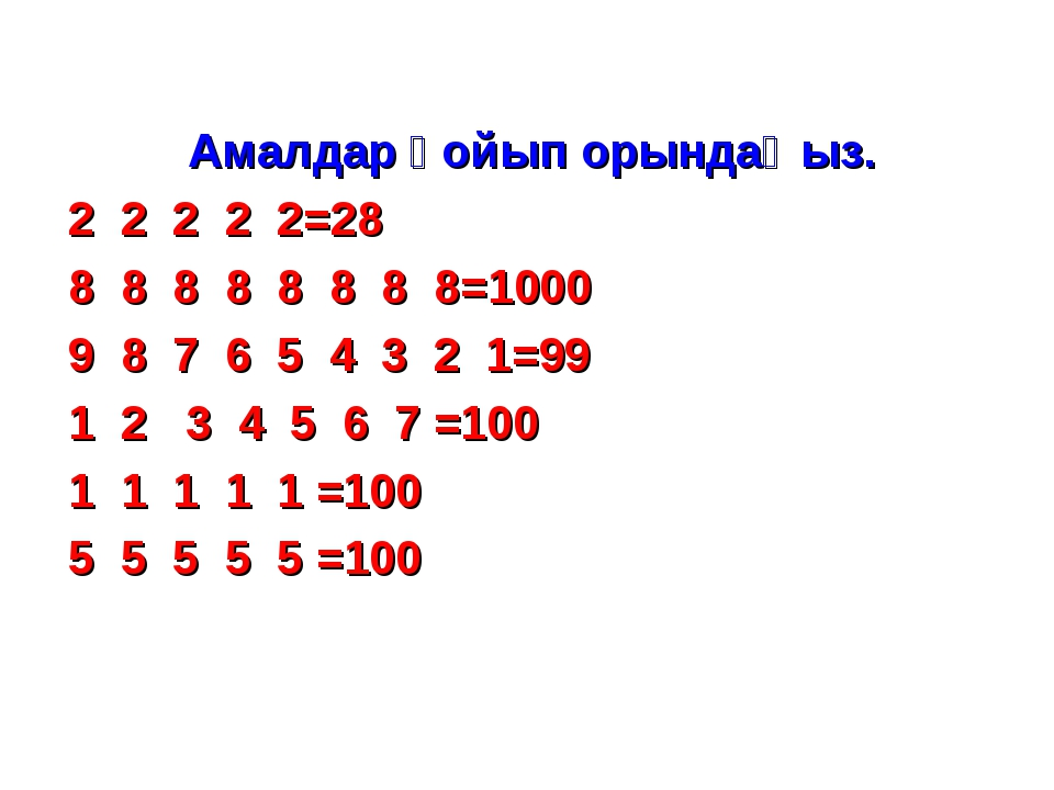 Амалдар қойып орындаңыз. 2 2 2 2 2=28 8 8 8 8 8 8 8 8=1000 9 8 7 6 5 4 3 2 1=...