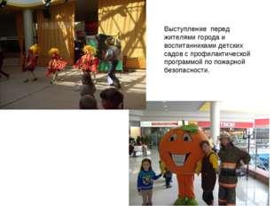 Выступление перед жителями города и воспитанниками детских садов с профилакти