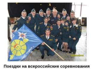 Поездки на всероссийские соревнования