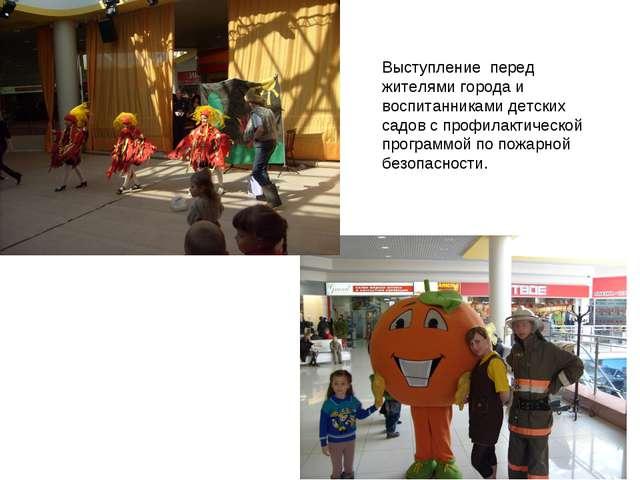 Выступление перед жителями города и воспитанниками детских садов с профилакти...