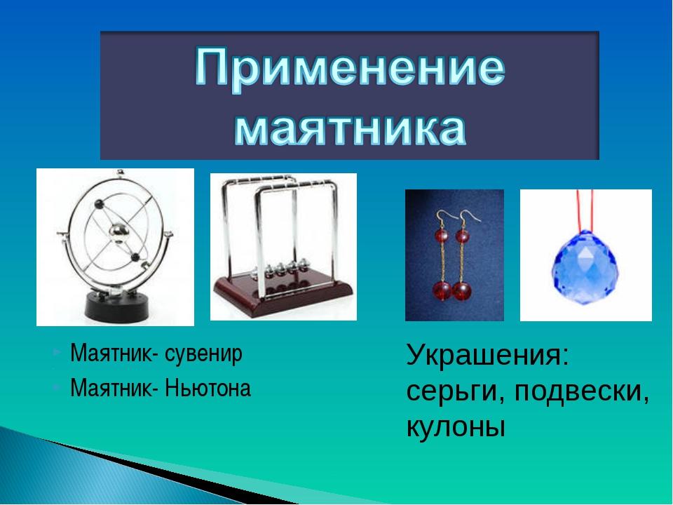 Маятник- сувенир Маятник- Ньютона Украшения: серьги, подвески, кулоны