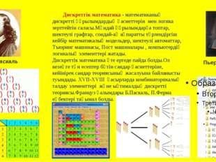 Дискреттік математика - математиканың дискретті құрылымдардың қасиеттерін ме