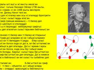 Граф туралы алғашқы жұмысты жасаған швейцарлық ғалым Леонарл Эйлер 1736 жылы,