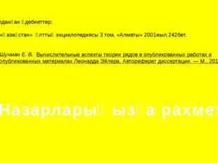 Қолданған әдебиеттер: «Қазақстан» ұлттық энциклопедиясы 3 том, «Алматы» 2001ж