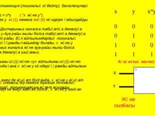 «ЖӘНЕ» конъюнкция (логикалық көбейту). Белгіленулері: ^, & , * Мысалы: z = x*