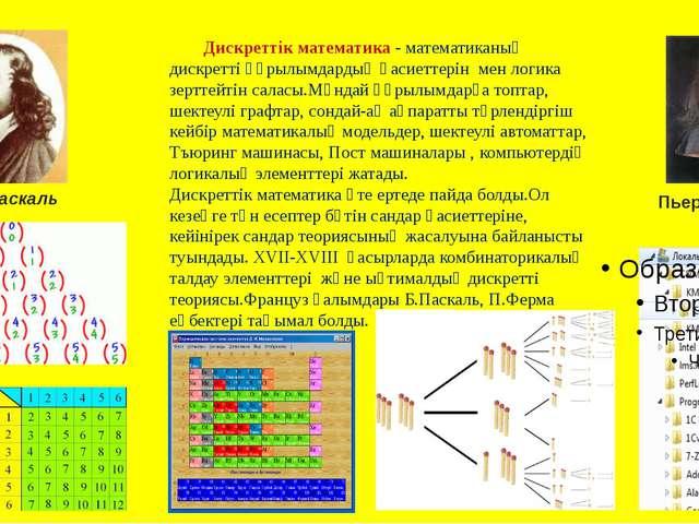 Дискреттік математика - математиканың дискретті құрылымдардың қасиеттерін ме...