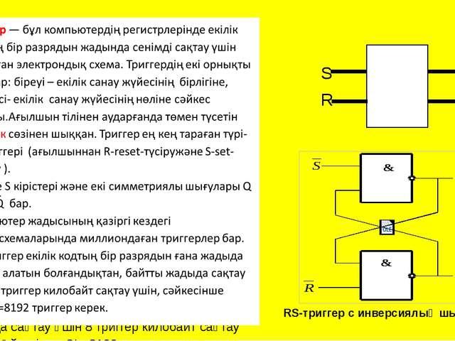 RS-триггер с инверсиялық шығыспен Q R Q