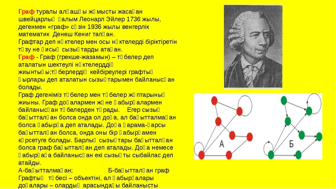Граф туралы алғашқы жұмысты жасаған швейцарлық ғалым Леонарл Эйлер 1736 жылы,...